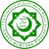 Международный центр стандартизации и сертификации «Халяль» Совета муфтиев России