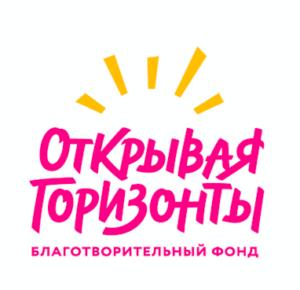 Благотворительный фонд «Открывая горизонты»