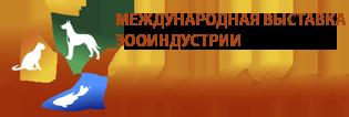 Выставка «ПАРКЗОО»